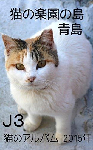 The paradaise of ctas Aoshima island Album of cats 2015: Photobook of Aoshima cats 2015 There are many cut cats The...