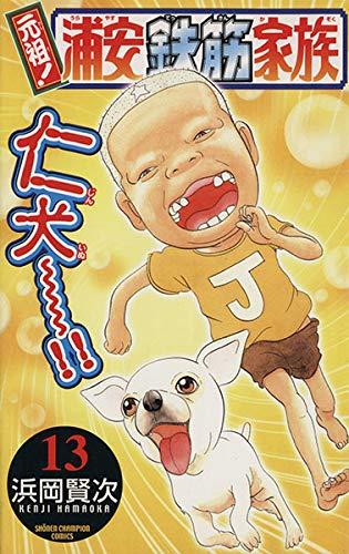 元祖!浦安鉄筋家族(13)●チャンピオンC/浜岡賢次(著者) 303