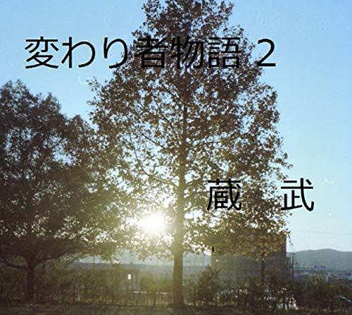 変わり者物語 2