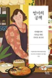 Mothers notebook (Korean Edition)