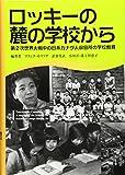 ロッキーの麓の学校から―第2次世界大戦中の日系カナダ人収容所の学校教育