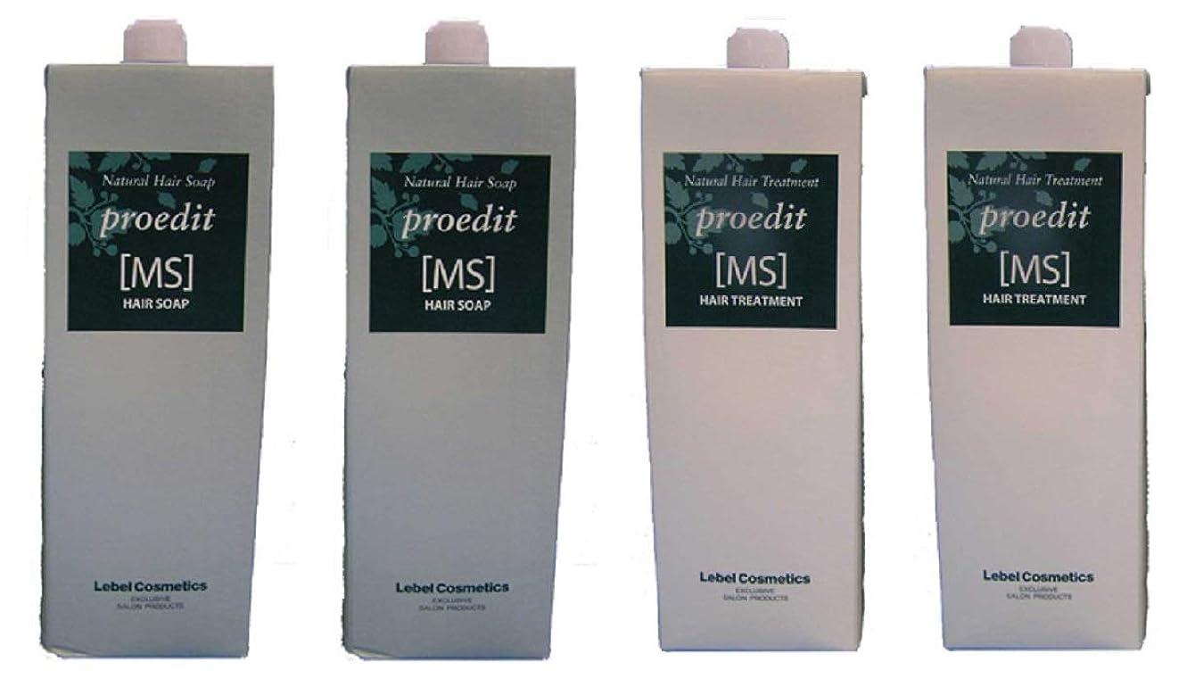 毒性行政柔らかい足ルベル プロエディット シャンプーMS 1600ml ×2個 セット & トリートメントMS 1600ml ×2個 セット セット 業務用 詰め替え用 LebeL proedit