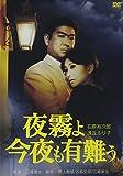 夜霧よ今夜も有難う[DVD]