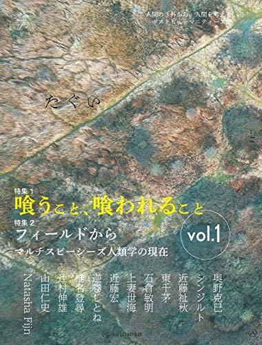 たぐい vol.1