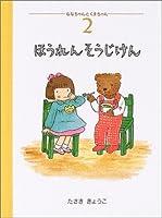 ほうれんそうじけん (ななちゃんとくまちゃん (2))