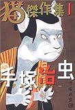 手塚治虫アンソロジー猫傑作集 / 手塚 治虫 のシリーズ情報を見る