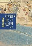 湖の国の中世史 (中公文庫)