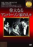 偉大なるアンバーソン家の人々《IVC BEST SELECTION》 [DVD]