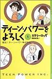 ティーン・パワーをよろしく(1) -誕生!ティーン・パワー株式会社- (YA! ENTERTAINMENT)