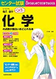 センター試験 化学の点数が面白いほどとれる本