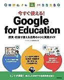 今すぐ使える! Google for Education 授業・校務で使える活用のコツと実践ガイド