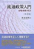 流通政策入門(第4版)