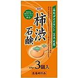 柿渋石鹸 薬用 3個