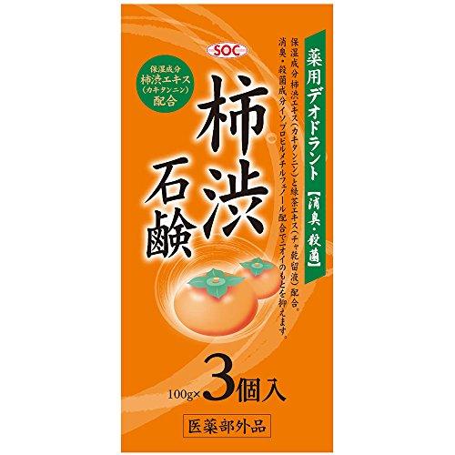 澁谷油脂『SOC 薬用柿渋配合石鹸』