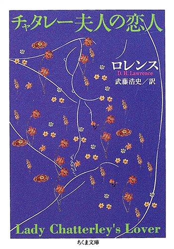 チャタレー夫人の恋人 (ちくま文庫)