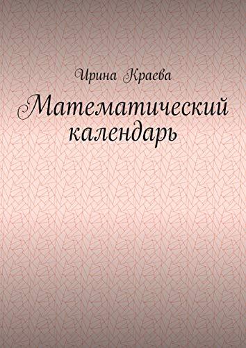Математический календарь: 2021 год (Russian Edition)