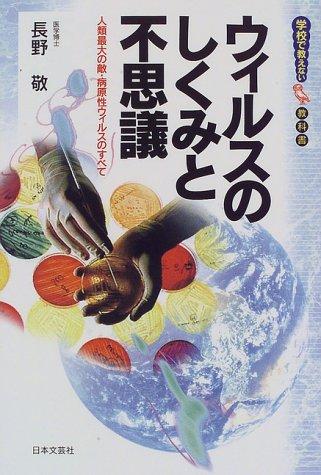 ウィルスのしくみと不思議―人類最大の敵・病原性ウィルスのすべて (学校で教えない教科書)