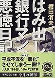 はみ出し銀行マンの悪徳日記 (角川文庫)