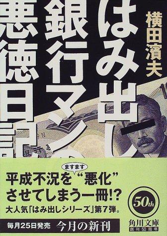 はみ出し銀行マンの悪徳日記 (角川文庫)の詳細を見る