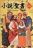 小説「聖書」 (使徒行伝)