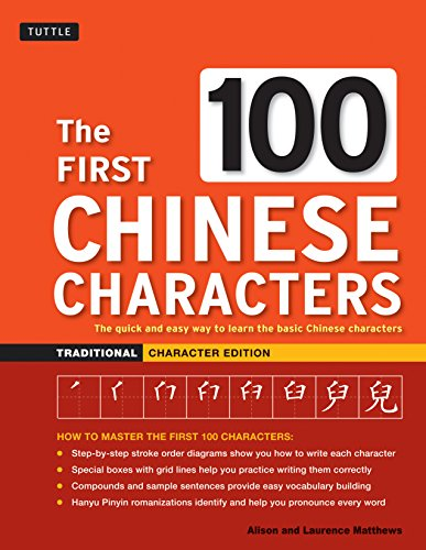 Compare Textbook Prices for The First 100 Chinese Characters: Traditional Character Edition: The Quick and Easy Way to Learn the Basic Chinese Characters Illustrated Edition ISBN 9780804844925 by Matthews, Laurence,Matthews, Alison