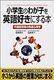 小学生のわが子を英語好きにする本―外国語習得の発達心理学