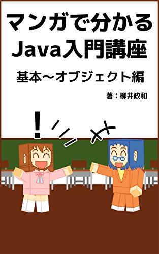 manga de wakaru java nyuumonn kouza kihonn object henn (Japanese Edition)