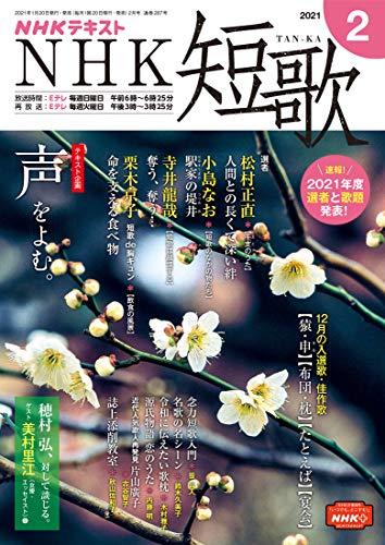 NHK 短歌 2021年 2月号 [雑誌] (NHKテキスト)