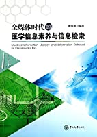 Medical information literacy and information retrieval all media era(Chinese Edition)