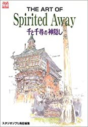 The art of spirited away―千と千尋の神隠し