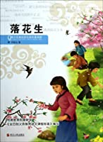 US-painted version of the teen classics library: groundnut(Chinese Edition)