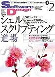 Software Design (ソフトウェア デザイン) 2013年 02月号 [雑誌]