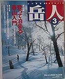 岳人 2003年03月号 通巻669号 [特集] 登って泊まる春山入門、エベレスト登頂50年 多様化する思考と登山