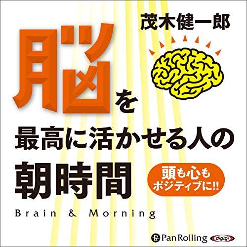 『脳を最高に活かせる人の朝時間 頭も心もポジティブに』のカバーアート