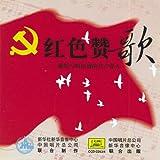 CCP Our Dear Mother (Dang A Qin Ai De Ma Ma)