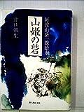 山姫の砦―阿波山岳一揆始末 (1982年)