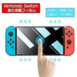 Nintendo Switch 保護フィルム スイッチ 強化ガラスフィルム 0.25D 9H 0.26mm 気泡防止 飛散防止 撥油性