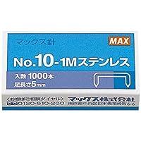 マックス ホッチキス 10号針ステンレス 1000本入5箱