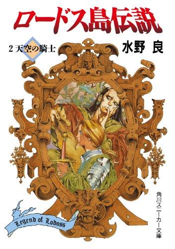 ロードス島伝説2 天空の騎士 (角川スニーカー文庫)