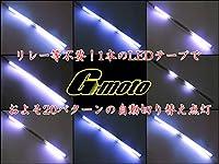 Z1-6WT 白 TZR250R TZR400 YZF-R1 YZF-R6 YZF-R25 YZF-R3 FJR1300 RZ250RR FZR250R/RR FZR400R/RR FZ400/R FZ6R FZR1000 汎用 外装 高輝度薄型平面チップ SMD フレキシブル LEDテープ ナイトライダー風 ストロボ フラッシュ 流星 発光パターン多数! DC12V車種対応