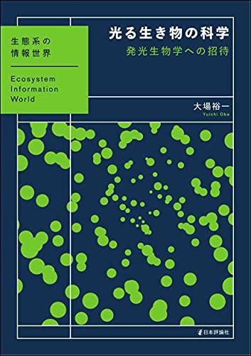 光る生き物の科学---発光生物学への招待 生態系の情報世界
