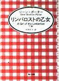 リンバロストの乙女 (下巻) (角川文庫)