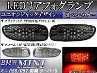 AP LEDリアフォグランプ ユニオンジャック 15連 ミニ(BMW) R56,R57 前期 クーパーS 2007年~2010年09月 ブラック AP-RFBMWMINS06-BK 入数:1セット(左右)