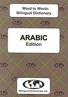 English-Arabic & Arabic-English Word-to-Word Dictionary (Arabic Edition)