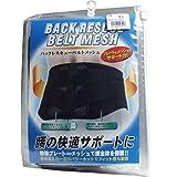 ノーブル バックレスキューベルト 腰痛ベルト メッシュ ブラック 3Lサイズ(1枚入)