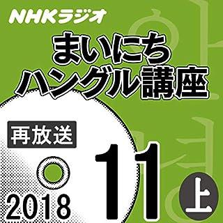 NHK まいにちハングル講座 2018年11月号(上)                   著者:                                                                                                                                 中島仁                               ナレーター:                                                                                                                                 中島仁/金南听/李鎬丞                      再生時間: 1 時間  10 分     レビューはまだありません。     総合評価 0.0