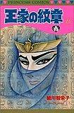 王家の紋章 24 (プリンセスコミックス)