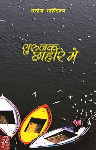 Surujak Chhahari Mein: मैथिली कविता संग्रह (Manx Edition)