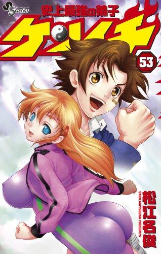 史上最強の弟子ケンイチ 53 (53) (少年サンデーコミックス)
