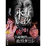 戦慄トークショー 永野が震える夜(12)~恐怖!事故物件に住む松原タニシ